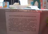 """Благотворителна коледа 2012-2013г. - ОУ """"Христо Ботев"""" с.Градина"""