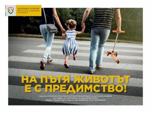 29 юни - ден на безопасността на движение по пътищата